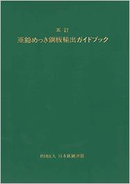 亜鉛めっき鋼板輸出ガイドブック(五訂)