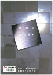 鉄鋼系景観材料ガイド